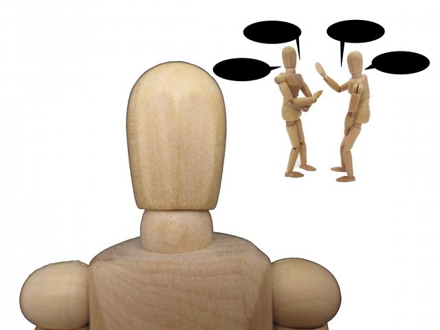 いじめや陰口や批判