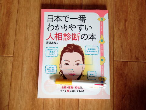 顔占いの本
