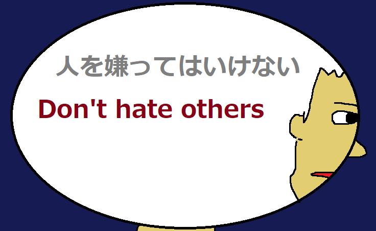 人を嫌ってはいけない