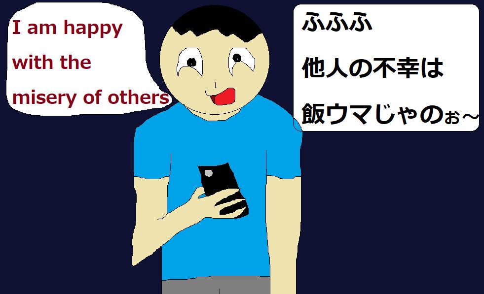 他人の不幸を喜ぶ人