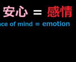 安心とは感情