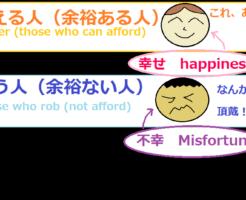 与える人と奪う人の違い(特徴)「幸せな人」と「不幸な人」