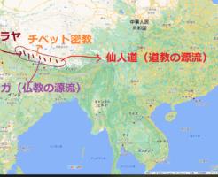 宗教の起源【図解】仏教、道教、チベット密教